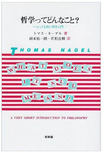 哲学ってどんなこと?―とっても短い哲学入門 | トマス・ネーゲル, 岡本 裕一朗, 若松 良樹 | 本 | Amazon.co.jp