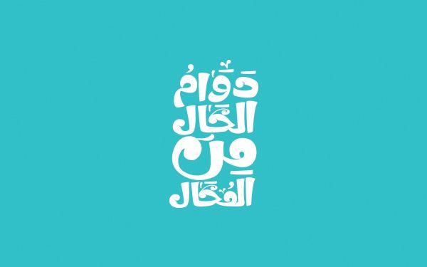 Arabic Typography II by Ibrahim Hamdi, via Behance