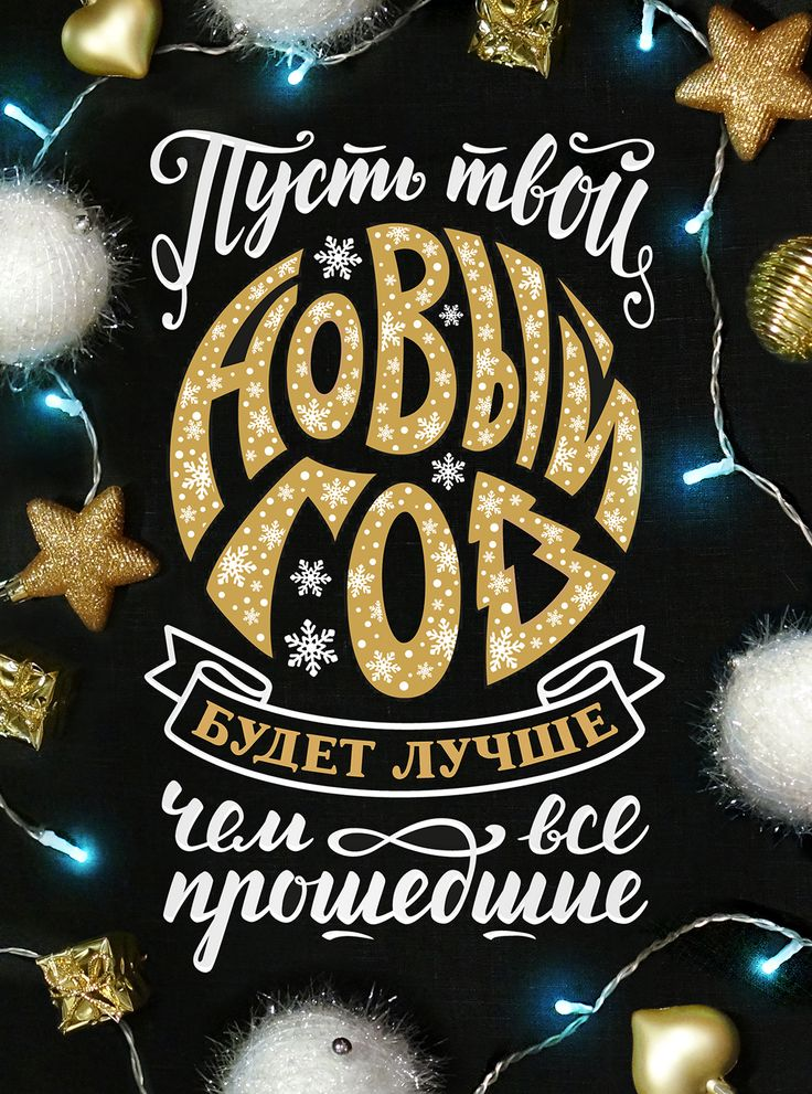 Сообщество иллюстраторов | Иллюстрация Новогодний леттеринг.