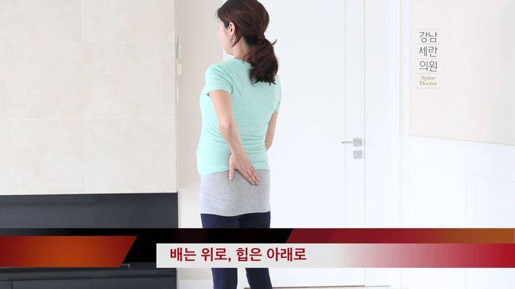 [강남세란의원] 임산부운동 1탄  임신 30주! 허리통증이 시작되나요 ? 찜질만 한다고 나아지지 않아요~-------------------- 강남세란의원, 마마핏,산모, 엄마, 남편, 임산부운동