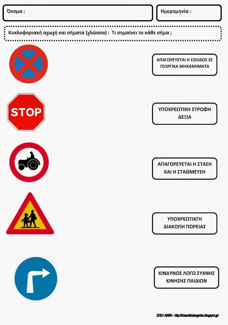 Το νέο νηπιαγωγείο που ονειρεύομαι : Φύλλα εργασίας με τα σήματα οδικής κυκλοφορίας