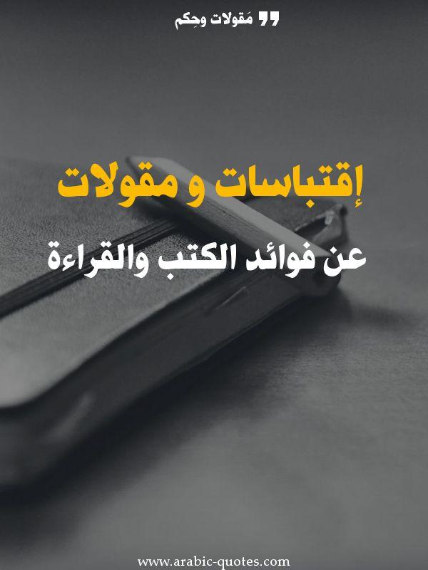 ما أجمل أن تتعلم القراءة ثم تترجم هذه القراءة لكتاب يلازمك تستفيد منه وتفيد الآخرين أيضا تعتبر قراءة الكتب سببا أساسيا في Arabic Quotes Great Quotes Books