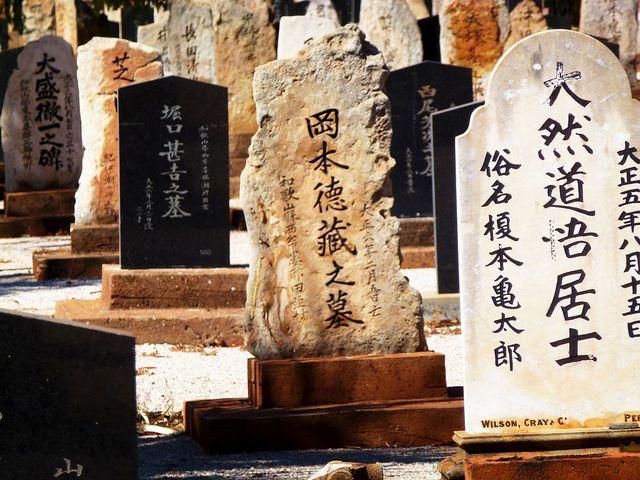 Japanese Cemetery, AU by Ashley J. Palmer, via Flickr