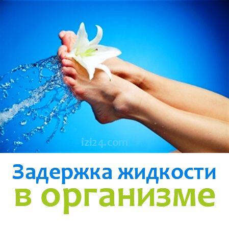 Дренажный чудо напиток    Одна из причин полноты — задержка жидкости в организме, и именно в жировых клетках. Жировая ткань обладает способностью впитывать и удерживать воду, как губка. И это не только увеличивает вес и объемы, но и замедляет все обменные процессы в них.    Только когда уходит лишняя жидкость, начинается сжигание жира. Кроме того, вместе с лишней жидкостью из организма выводятся токсины и продукты разложения жиров. В жировых клетках нормализуются обменные процессы, а значит…