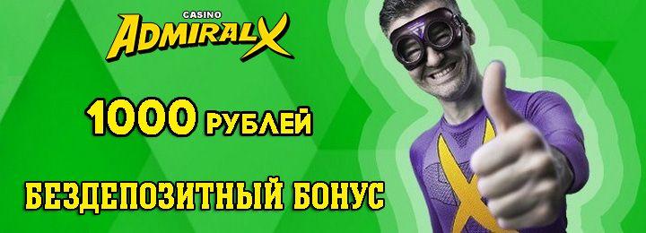 admiral x 1000 рублей