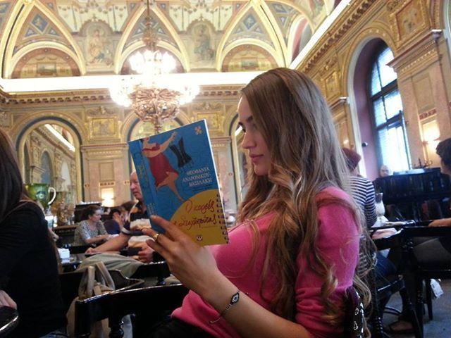 Η Ευγενία Λάνου, παρουσιάστρια του Super Game στον ΑΝΤ1, διαβάζει το βιβλίο Ο ΚΟΡΣΕΣ ΤΗΣ ΣΤΑΧΤΟΠΟΥΤΑΣ της Θεοφανίας Ανδρονίκου-Βασιλάκη!