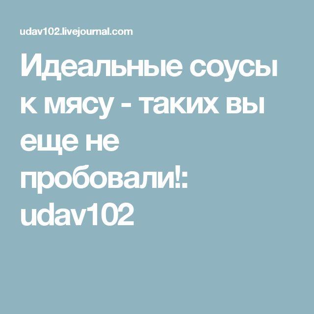 Идеальные соусы к мясу - таких вы еще не пробовали!: udav102