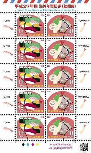 18円郵便切手  平成27年用 海外年賀切手(差額用) Japanese cute postage stamp Sushi & Tempura.!
