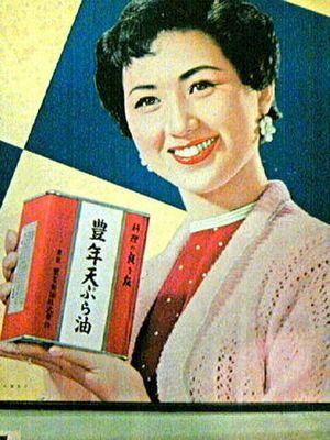 【昭和】レトロな天ぷら油のポスター