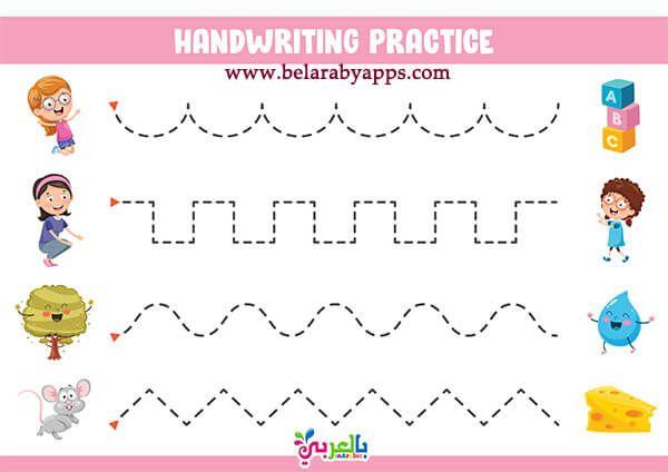تمارين تخطيط ما قبل الكتابة لأطفال الروضة Kids Worksheets Preschool Letter H Worksheets Learning Numbers