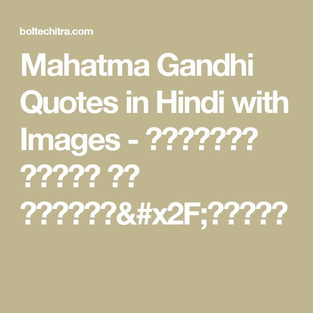 1000+ Mahatma Gandhi Quotes On Pinterest