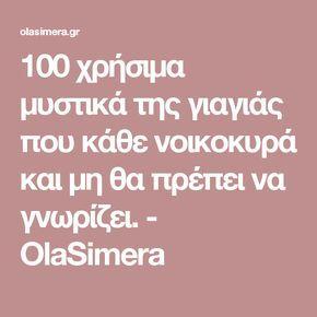 100 χρήσιμα μυστικά της γιαγιάς που κάθε νοικοκυρά και μη θα πρέπει να γνωρίζει. - OlaSimera