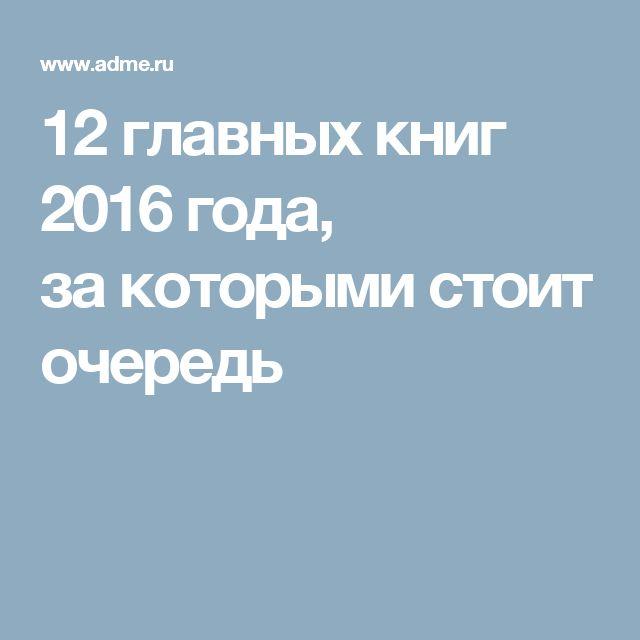 12главных книг 2016года, закоторыми стоит очередь