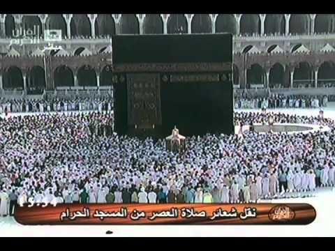Asr Prayer led by Sheikh Maher - YouTube