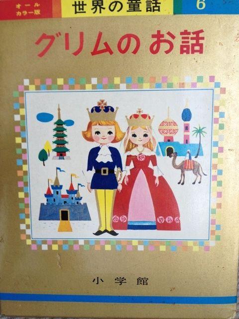 [懐かしの絵本] 小学館オールカラーワイド版 世界の童話全集の画像 | 働くお母様の日英子育ての四方山話