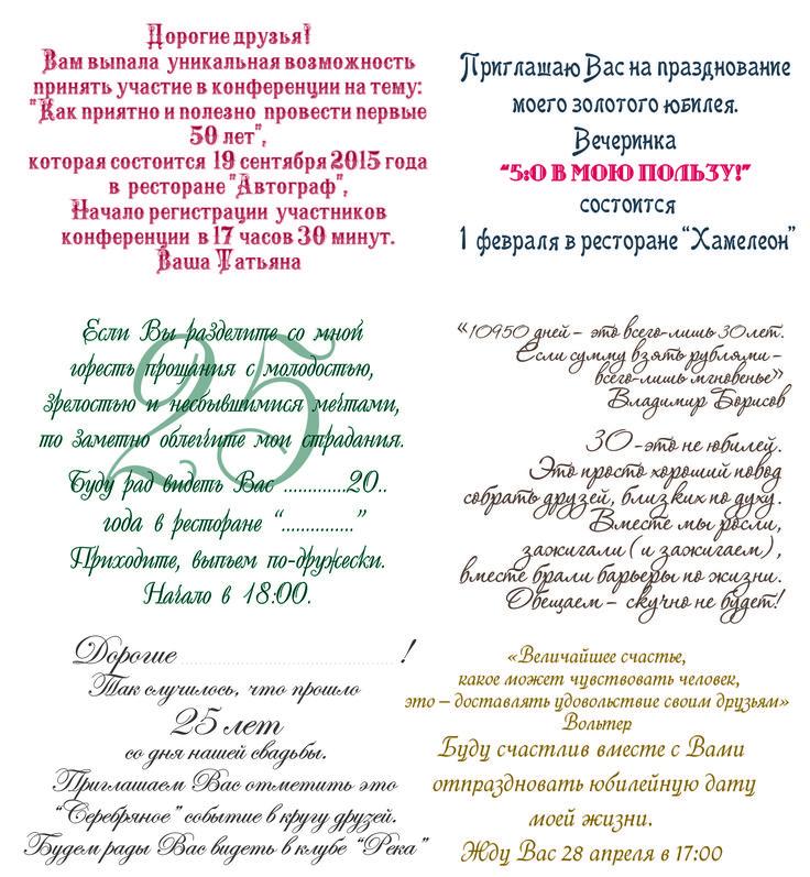 Приглашение гостей для поздравления в стихах, картинки