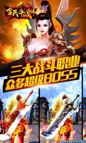 """National fight fighting Buddha (private server) V1.0.1 ModRequirements: Android 4.0.3+Overview: """"The Warrior"""" is an online role-playing mobile game, the game performance layer based on Cocos-2DX technology development of the game engine,..."""