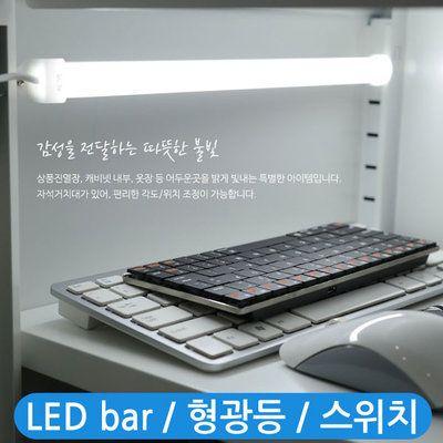 독서등 형광램프 IB624/자석/부착/LED/탁상/라이트