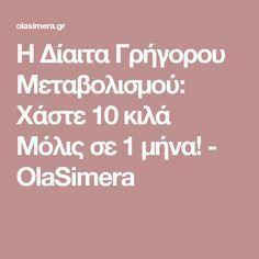 Η Δίαιτα Γρήγορου Μεταβολισμού: Χάστε 10 κιλά Μόλις σε 1 μήνα! - OlaSimera