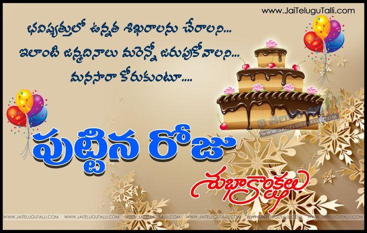 Telugu Birthday Wishes Greetings Telugu Quotes Images