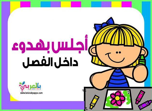 بطاقات تعزيز السلوك الإيجابي للطالبات وسائل تحفيزية بالعربي نتعلم Positive Wallpapers Arabic Alphabet Alphabet