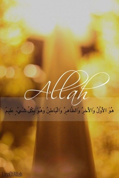 islamic-art-and-quotes: Allah (Quran 57:3) هُوَ الْأَوَّلُ وَالْآَخِرُ وَالظَّاهِرُ وَالْبَاطِنُ وَهُوَ بِكُلِّ شَيْءٍ عَلِيمٌ He is the First and the Last, the Inescapably Obvious, the Utterly Hidden, and He has knowledge of all things.