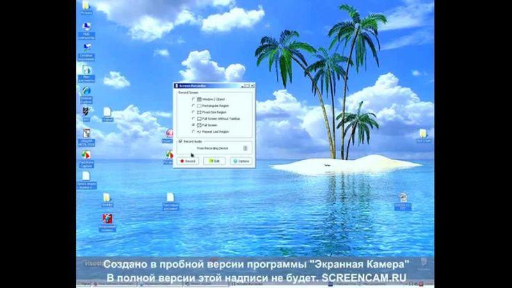 FS capture Программа Экран    ( Запись Видео)