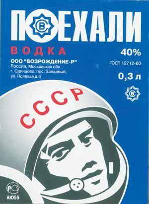Этикетка водки «Поехали». Vodka label