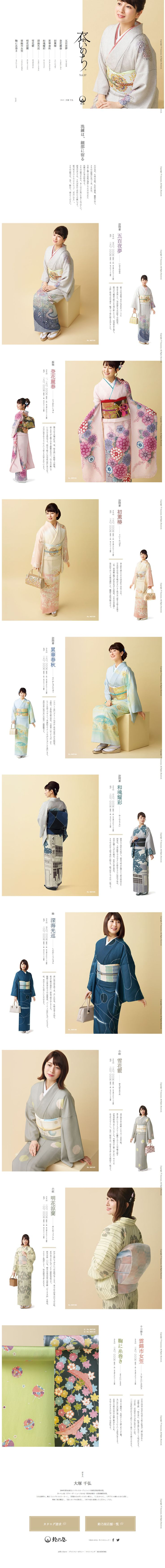 衣のいのち【ファッション関連】のLPデザイン。WEBデザイナーさん必見!ランディングページのデザイン参考に(キレイ系)