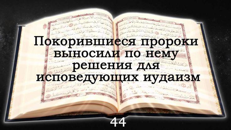 Священный Коран. Сура  аль-Маида (Трапеза), аяты с 20 по 53