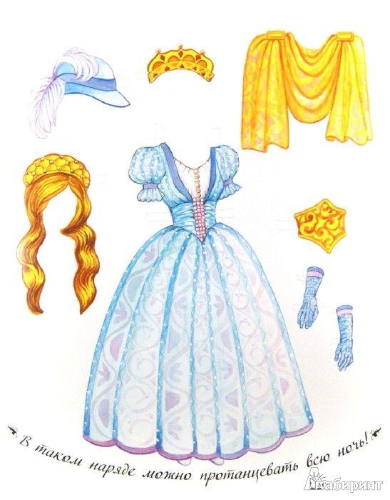 Иллюстрация 2 из 33 для Сказочная мода. Наряди принцессу. Золушка | Лабиринт - книги. Источник: Лабиринт