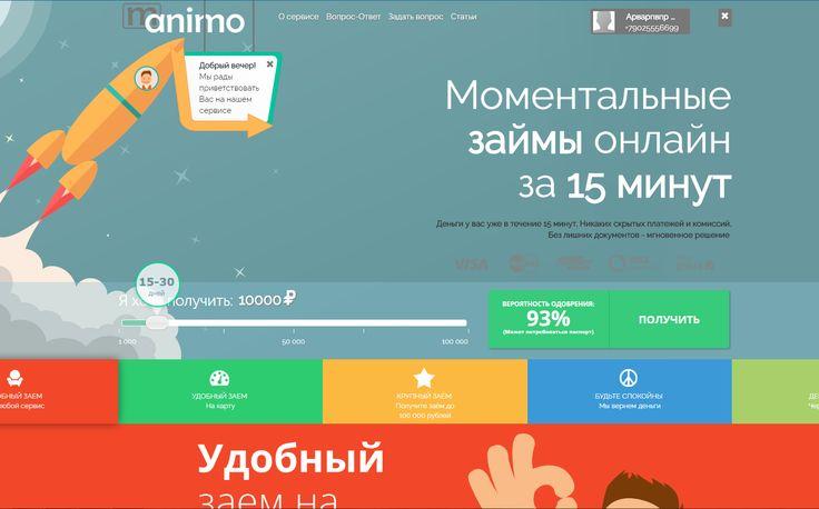 Сайт мошенник manimo.su маскирующийся под МФО.