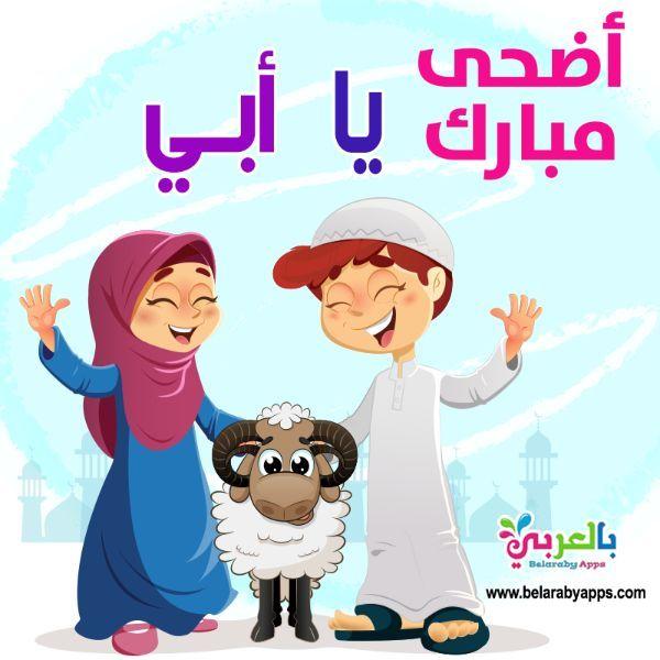 صور العيد احلى مع اسماء بنات 2020 اضحى مبارك بالعربي نتعلم Fictional Characters Family Guy Character