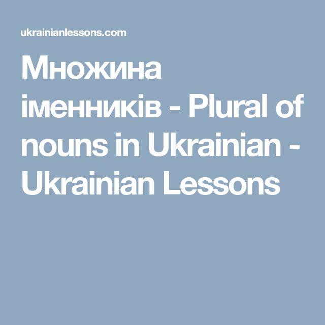 Множина іменників - Plural of nouns in Ukrainian - Ukrainian Lessons