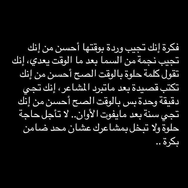 Pin By ظبيانيه On ابيات او كلمات Math Arabic Calligraphy Math Equations