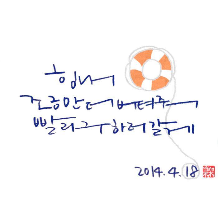 Pray for Korea Hope all of them are safe.