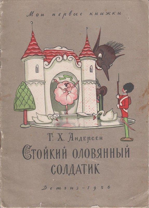 """babs71: Ника Гольц. Г. Х. Андерсен """"Стойкий оловянный солдатик"""". 1956"""