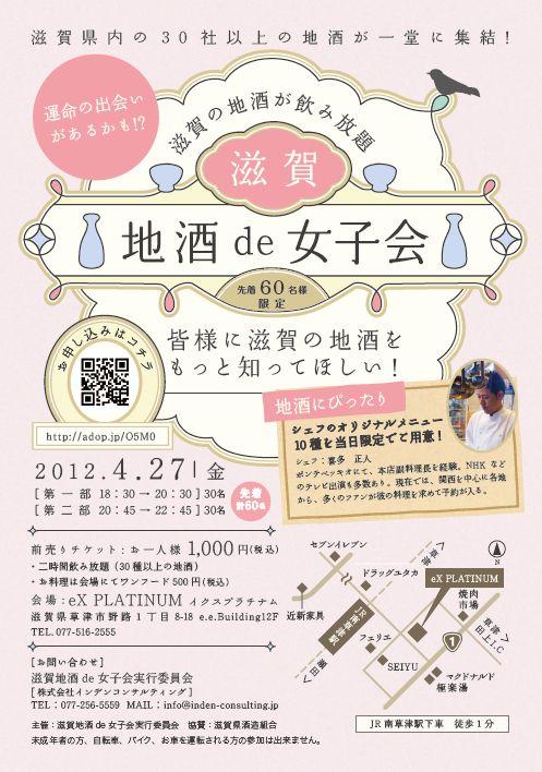 Cute feminine Asian design pink shapes layout 地酒de女子会
