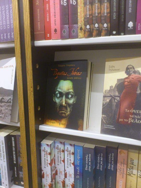 Pequeñas Fobias... athen's bookstore