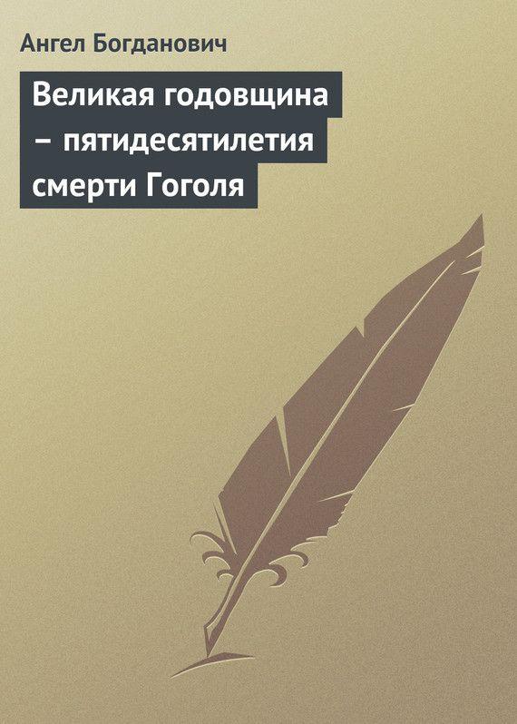 Великая годовщина – пятидесятилетия смерти Гоголя #журнал, #чтение, #детскиекниги, #любовныйроман, #юмор, #компьютеры, #приключения