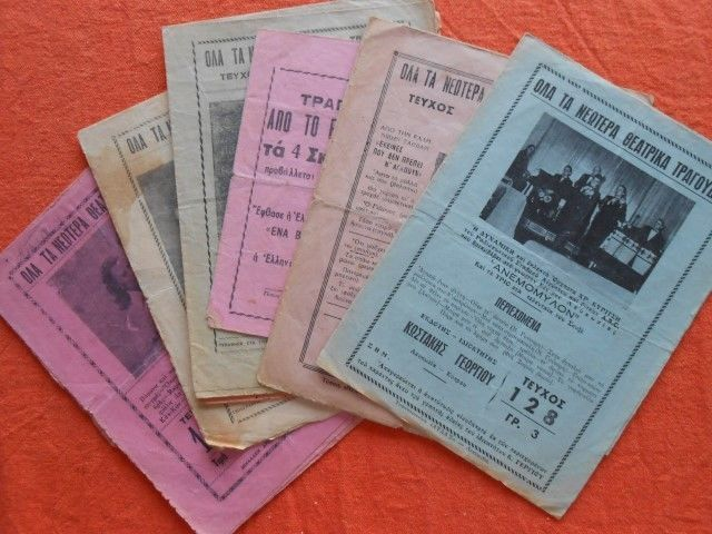 RARE  OLD CYPRUS SMALL SONG MAGAZINES FROM THE 40s'-50s'