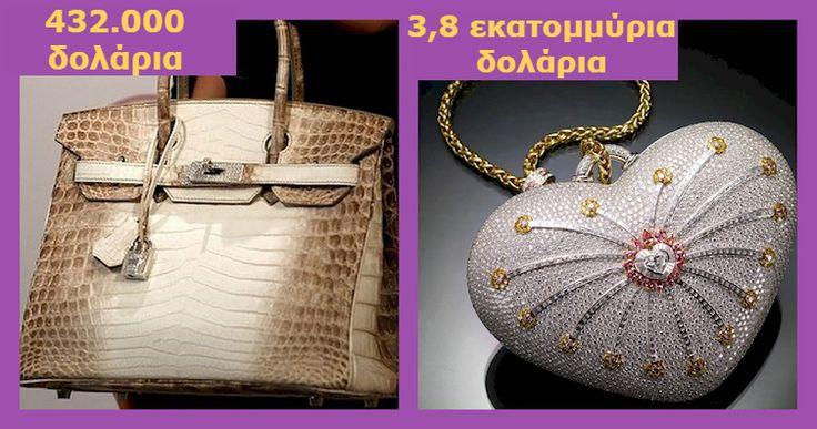 Οι 6 ΠΙΟ ακριβές Γυναικείες Τσάντες του Κόσμου. Μόλις δείτε ΠΟΣΟ κοστίζουν, θα Τραβάτε τα Μαλλιά σας! Crazynews.gr