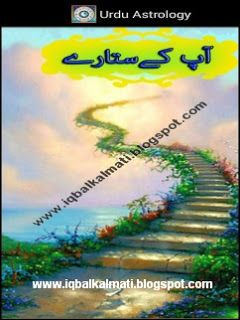Compelet Astrology Horoscope Book in Urdu Free Download  Download or read online This Book click the link http://iqbalkalmati.blogspot.com/2016/01/compelet-astrology-horoscope-book-in.html