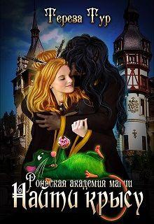 """Книга """"Роннская академия магии. Найти крысу"""" читать онлайн"""