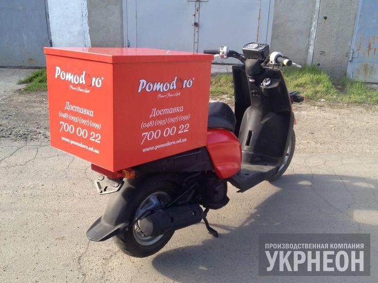 😃🍕🛵Изготовили яркий, стильный ящик для доставки пиццы. Теперь доставка пиццы станет в два раза удобнее и приятнее.🛵🍕😃 ☎ +38 (048) 737-49-49 ☎ +38 (048) 700-00-31 🌍 Одесса, ул.Заньковецкой,11 оф.1-А