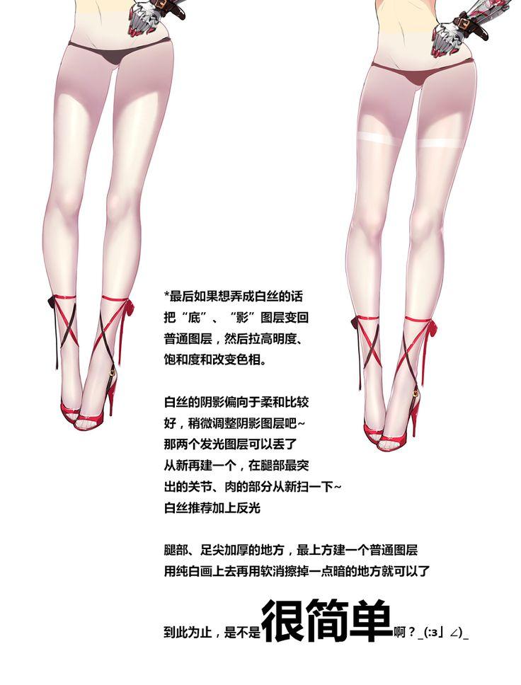 黑<=>白ストッキング簡単描きv0.1(丝袜江化) [6]