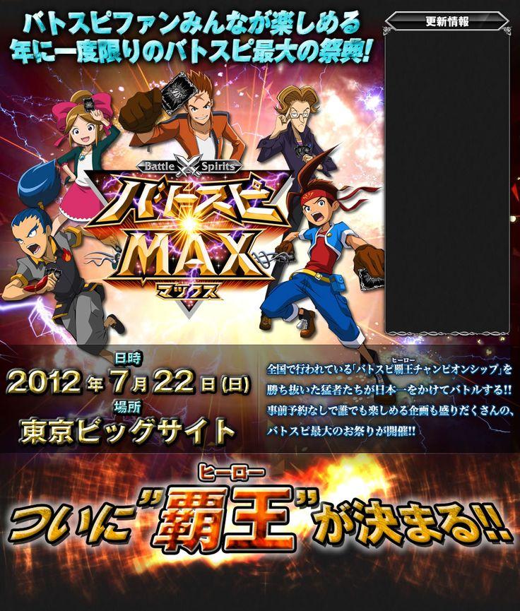トップ - バトスピMAX : Battle Spirits バトルスピリッツ トレーディングカードゲーム