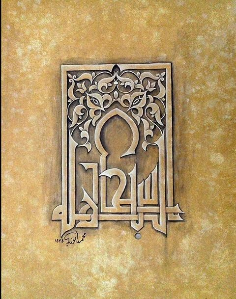 SubhanAllah Allah (azze ve celle) bütün noksanlıklardan münezzehtir..
