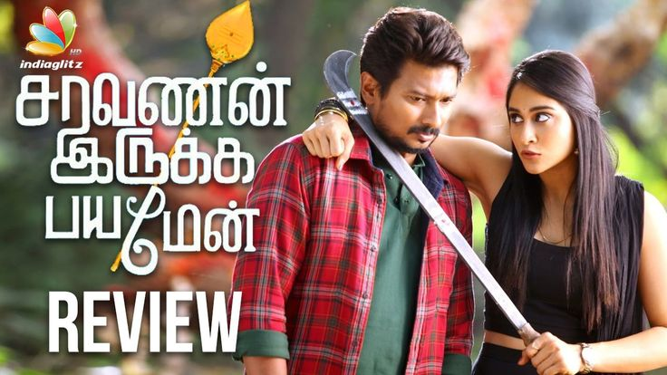 Saravanan irukka Bayamey Movie Review | Udhayanidhi Stalin, Regina Cassandra | Latest Tamil MovieLet IndiaGlitz help you make up your mind whether to go theatre hopping this weekend with this edition of IndiaGlitzMovie Reviews for Saravanan Irukka... Check more at http://tamil.swengen.com/saravanan-irukka-bayamey-movie-review-udhayanidhi-stalin-regina-cassandra-latest-tamil-movie/