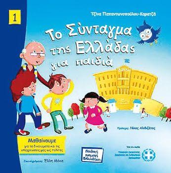 H #Νομική_Βιβλιοθήκη, μέσα από τη μοναδική και καινοτόμο σειρά βιβλίων βάζει τα παιδιά στο επίκεντρο, γιατί αυτοί είναι οι αυριανοί πολίτες, με στόχο να τα εισάγει στο χώρο της επιστήμης του δικαίου με τρόπο απλό, δημιουργικό και κυρίως ευχάριστο, μέσα από ιστορίες και εικόνες. __________________________________ Γράφει η Φραντζέσκα Αλεξοπούλου Πετράκη  http://fractalart.gr/paidiki-nomiki-vivliothiki/